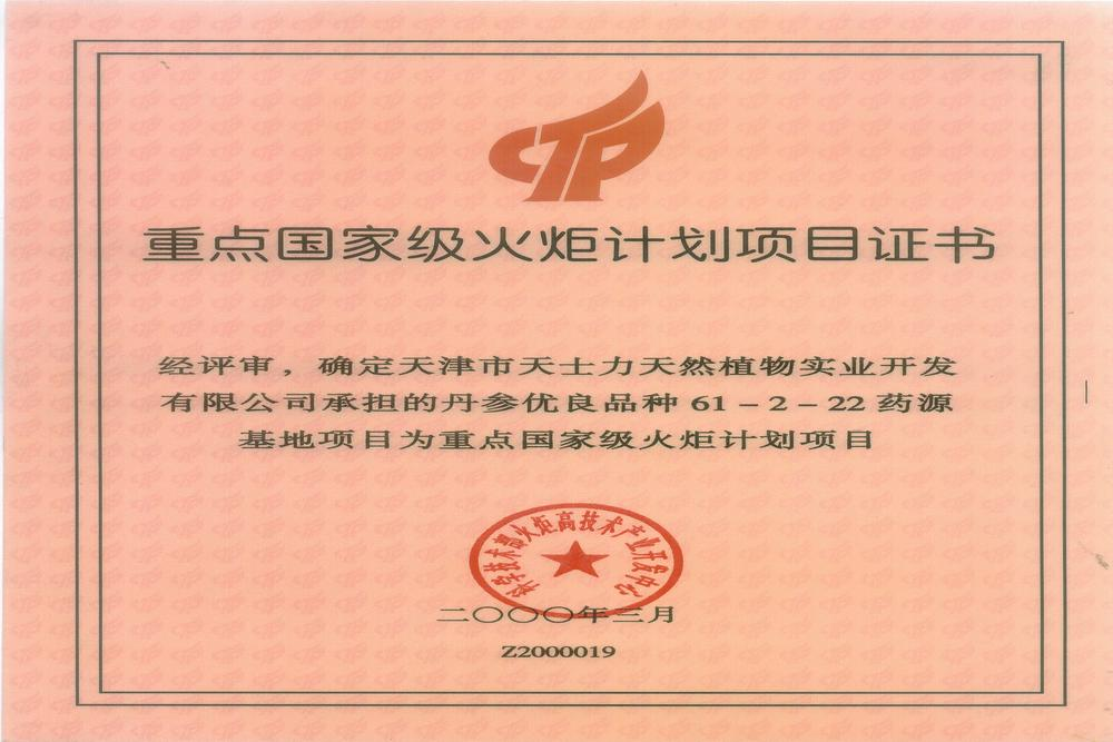 Certificate of Priority Project for the National Torch Program (Quality Danshen Variety 61-2-22 Plantation Project)