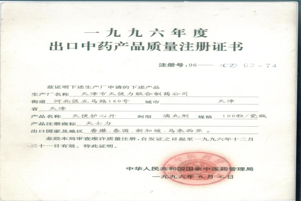 1996 Exported Chinese Herbal Product Quality Certificate