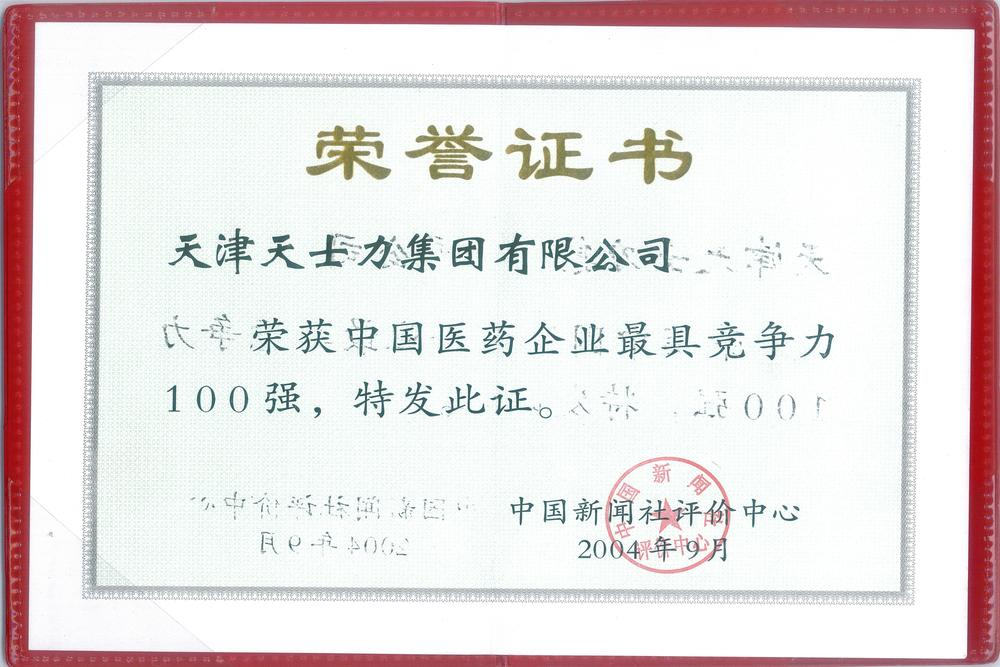 China Top 100 Most Competitive Pharmaceutical Companies