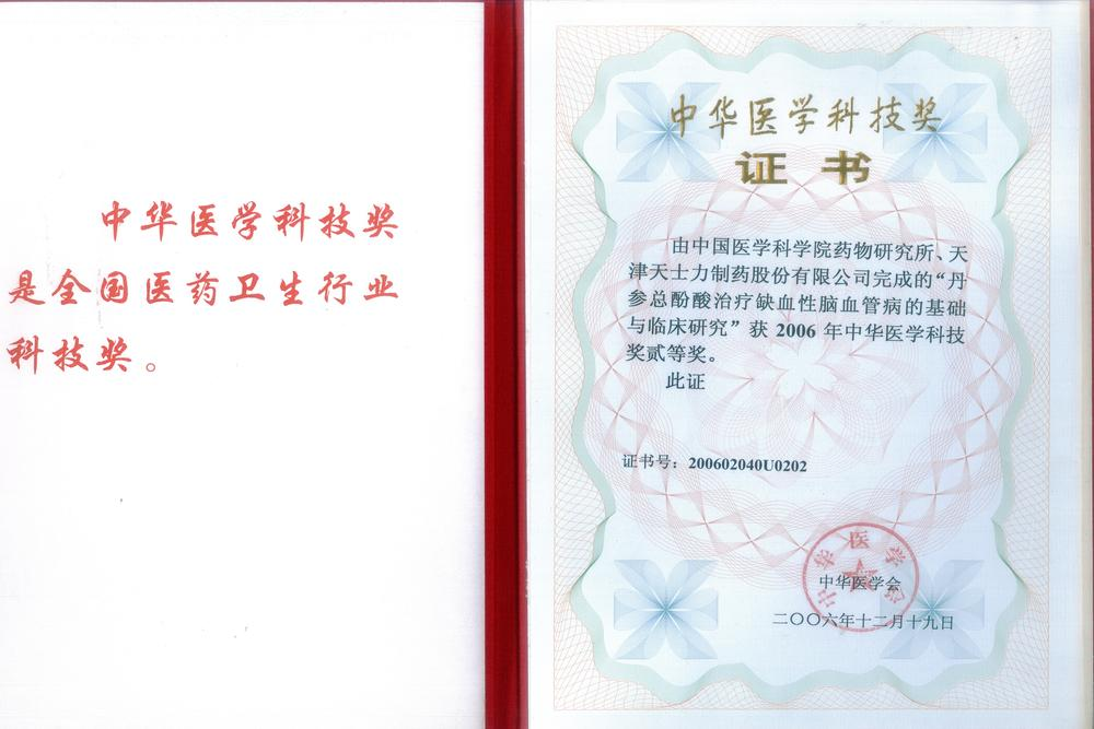 2006 China Medical Technology Award Class II (Fundamental and Clinical Studies on Total Salvianolic Acid in the Treatment of Ischemic Cerebrovascular Disease)