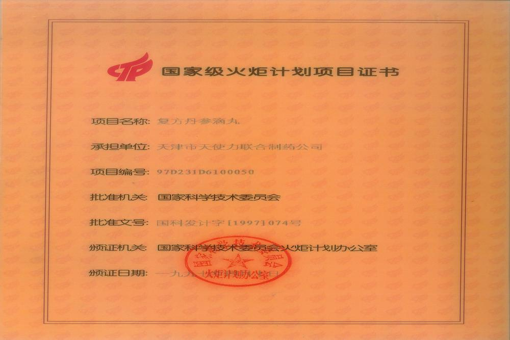 Certificate of Project for the National Torch Program (Compound Danshen Dripping Pills)