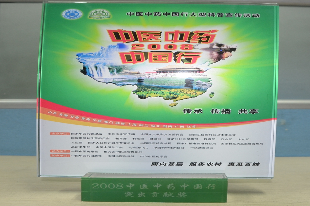 Award of Outstanding Contribution to 2008 Chinese Herbal Medical Science and Chinese Herbal Drug China Trip