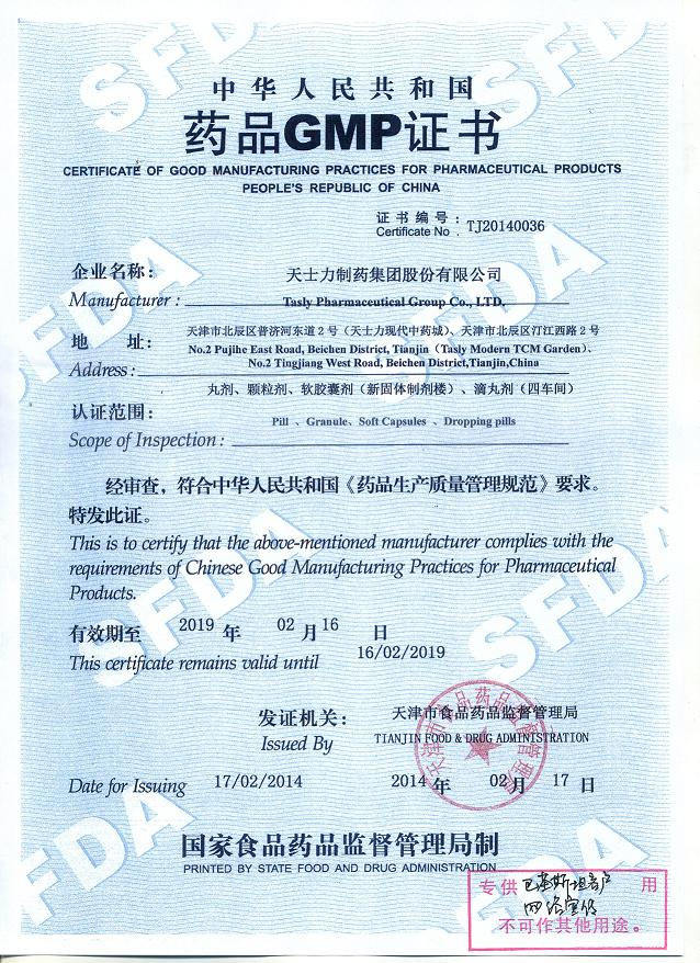 GMP for Finished Products (China)